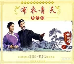 黄梅戏:布衣青天(3VCD)