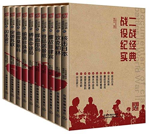 时刻关注:二战经典战役纪实(套装共10册)