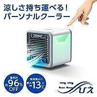 ShopJapan KOKOHIE (2019年规格) 冷风扇 冷风机 空气循环器 防霉 * 过滤器 冷风