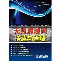 无线局域网搭建与管理