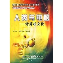 信息世界与人类科普丛书人类与电脑:计算机文化