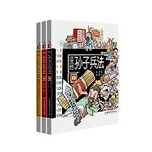 漫画中国:漫画孙子兵法(套装共3册)