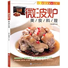 微波炉美食料理 (无油烟厨房美食丛书)