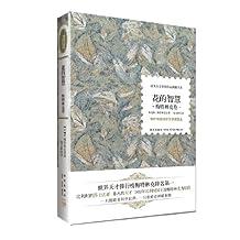 诺贝尔文学奖作品典藏书系:花的智慧