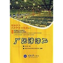 厂区清洁工 (清洁工系列·进城务工实用知识与技能丛书)