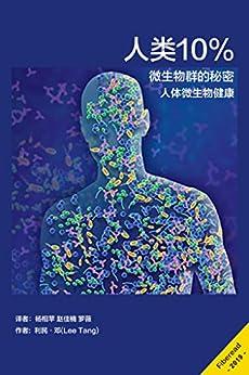 """""""人类10%(微生物群的秘密)"""",作者:[利民·邓(Lee Tang)]"""