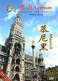 环游世界:德国•莫尼黑(DVD)