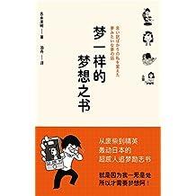 """梦一样的梦想之书(一本充满正能量的职场""""精进""""励志书,发掘自己的潜力,让自己走出初入职场的迷茫)"""