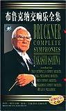 布鲁克纳交响乐全集(10CD)