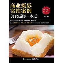 商业摄影实拍案例:美食摄影一本通(全彩)
