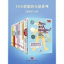 TED思想的力量系列(套装共11册)