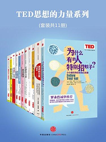TED思想的力量系列(套裝共11冊)