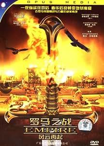 罗马之战:风云再起(DVD 简装版)