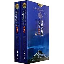 """藏传佛教""""五部大论""""系列·因明:量理宝藏论释(套装共2册)"""