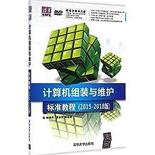 计算机组装与维护标准教程(2015-2018版) (清华电脑学堂)