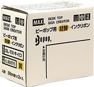 MAX 婴儿流行 替换墨水带 50m 2卷 SL-TR 橙色 parent 黄色
