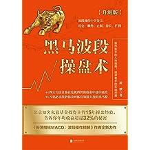 黑马波段操盘术:升级版(北京知名私募基金投资主管凌波15年操盘经验力作!年均收益超过32%的秘密!)