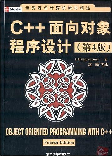 世界著名计算机教材精选:C++面向对象程序设计(第4版)