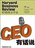 CEO有话说(《哈佛商业评论》增刊)
