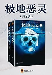 极地恶灵(全2册)(读客熊猫君出品,《极地恶灵》是恐怖文学界的伟大征服者丹·西蒙斯的惊悚力作。同名美剧热映中!)
