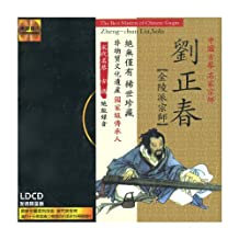 中国古琴名家宗师:刘正春(黑胶CD)