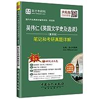 圣才教育·(2016) 国内外经典教材辅导系列·吴伟仁《英国文学史及选读》(重排版):笔记和考研真题详解