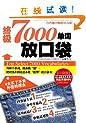 终极7000单词放口袋(附MP3光盘1张)