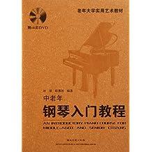 老年大学实用艺术教材:中老年钢琴入门教程(附光盘1张)