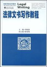 法律文书写作教程 (创新思维法学教材)