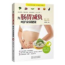 为肠胃减负,呵护身体健康