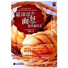 最详尽的面包制作教科书