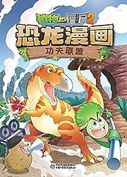 植物大戰僵尸2恐龍漫畫·功夫聯盟