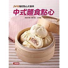 中式麵食點心 (Traditional Chinese Edition)
