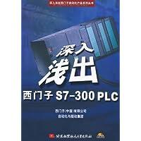 深入浅出西门子S7-300PLC(附光盘)