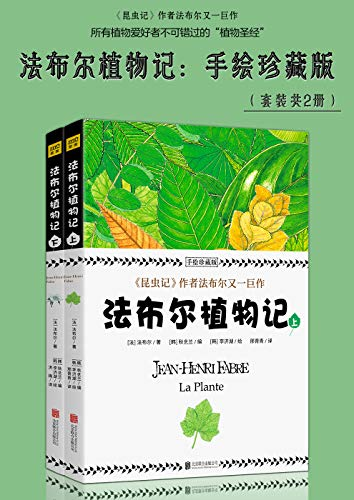 法布尔植物记:手绘珍藏版(套装共2册)