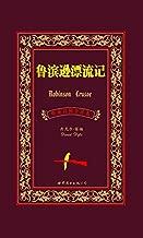 鲁滨逊漂流记(中英对照全译本) (上海世图•名著典藏)