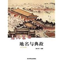 老北京的地名与典故