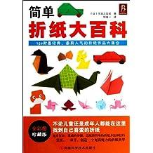 简单折纸大百科(全彩图珍藏版)
