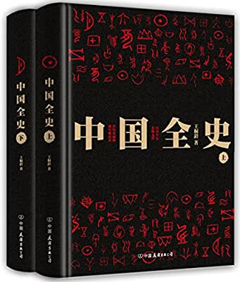 中国全史.pdf