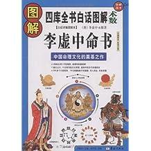 图解李虚中命书 (四库全书白话图解·术数)