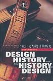设计史与设计的历史