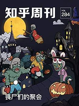 """""""知乎周刊· 丧尸们的聚会(总第 284 期)"""",作者:[知乎]"""