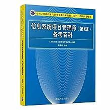 信息系统项目管理师(第3版)备考百科(全国计算机技术与软件专业技术资格(水平)考试参考用书)