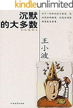 沉默的大多數-王小波經典作品集(逝世20周年紀念版)