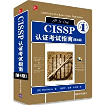 CISSP认证考试指南(第6版)