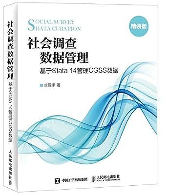 社会调查数据管理 基于Stata 14管理CGSS数据.pdf