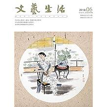 文艺生活·中旬刊 月刊 2018年06期