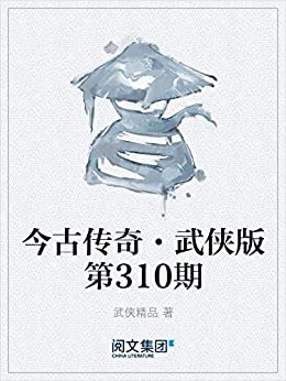 """""""今古传奇·武侠版 第310期"""",作者:[武侠精品]"""