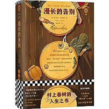 漫长的告别 村上春树的人生之书!村上反复阅读、亲自翻译本书,在日本掀起阅读热潮!