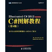 C#图解教程(第4版)(图灵图书)